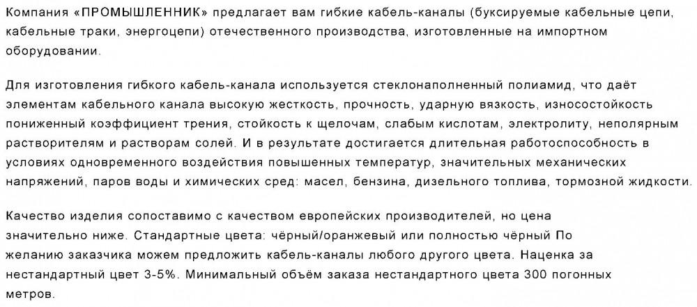 КАБЕЛЬ-КАНАЛ